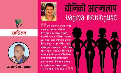 योनिको आत्मालाप (Vagina Monologues)