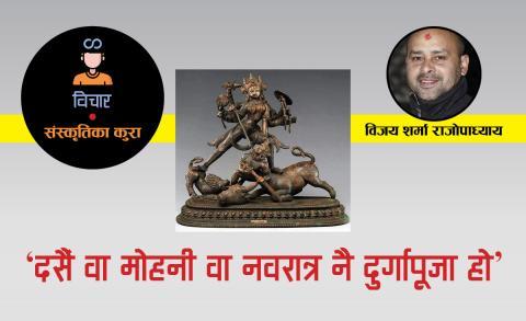 दसैं वा मोहनी वा नवरात्र नै दुर्गा पुजा हो
