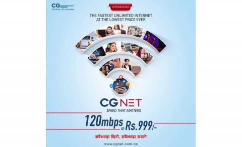 'सीजी नेट' सुरु,  १२० एमबीपीएस ९९९ रुपैयाँमा
