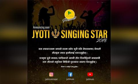 लकडाउनमा ज्योति म्युजिक सिंगिंग स्टार प्रतियोगिता हुँदै