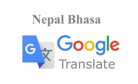 गुगल ट्रान्सलेटमा अब नेपालभाषा पनि